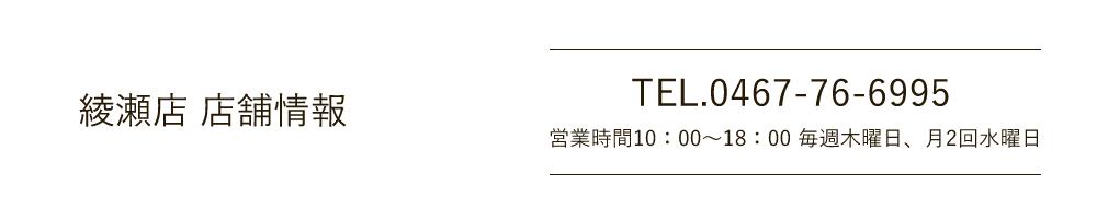 綾瀬店 店舗情報